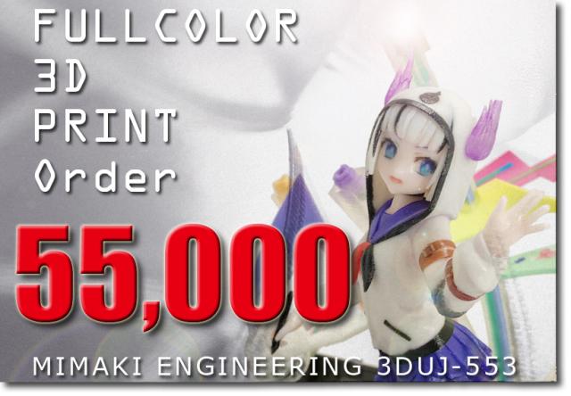 F3DP_055000.jpg