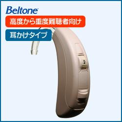 ベルトーン 耳かけタイプ デジタル補聴器 turn BTE 85 P グレー (高度から重度難聴者向け耳かけ式既製デジタル補聴器)