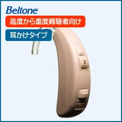 ベルトーン 耳かけタイプ デジタル補聴器 turn BTE 85 P ベージュ (高度から重度難聴者向け耳かけ式既製デジタル補聴器)