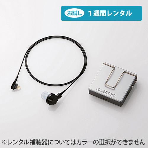 【レンタル】ポケット型補聴器/集音器 軽度・中度・高度の難聴の方向け補聴器 エレコム EHA-PA01シリーズ
