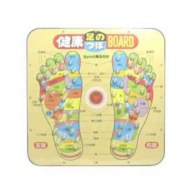 【即納】健康足つぼボード 富士パックス B145 富士パックス B145