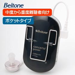ベルトーン ポケットタイプ デジタル補聴器 コンサート P (中度から重度難聴者向けポケット式既製デジタル補聴器)