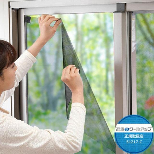 【即納】遮熱クールアップ 100cm×200cm×4枚セット(2枚入り×2個セット) 遮熱シート 窓に貼るだけ 夏の節電に 積水ナノコートテクノロジー