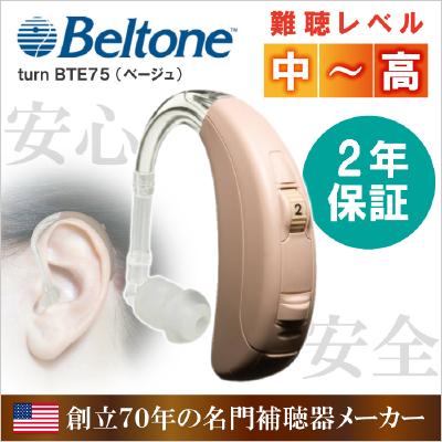 ベルトーン 耳かけタイプ デジタル補聴器 turn BTE 75 グレー