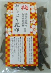 梅おしゃぶり昆布(45g)