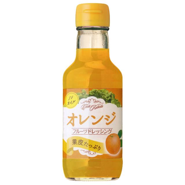 オレンジフルーツドレッシング