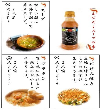 えびだしスープの素レシピ