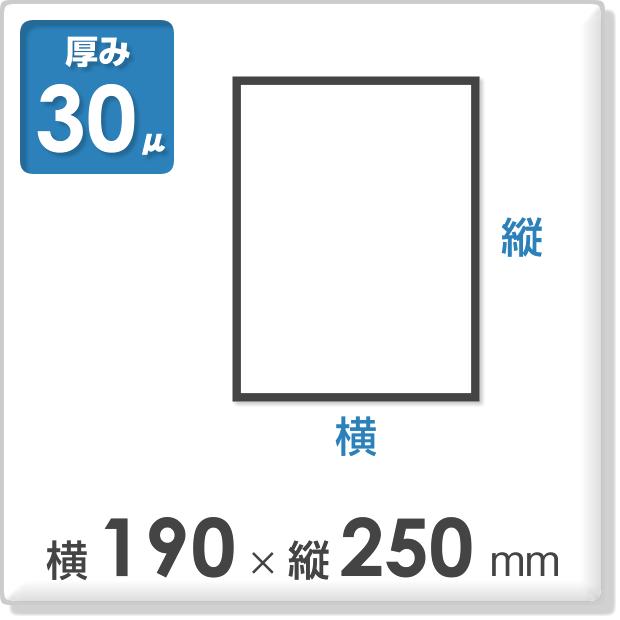 OPP袋 サイドシールタイプ 厚み30ミクロン 横190×縦250mm