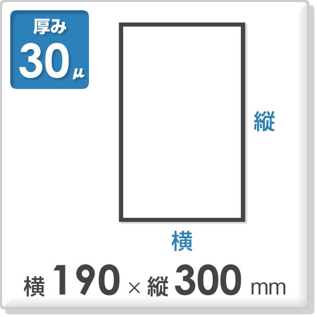 OPP袋 サイドシールタイプ 厚み30ミクロン 横190×縦300mm