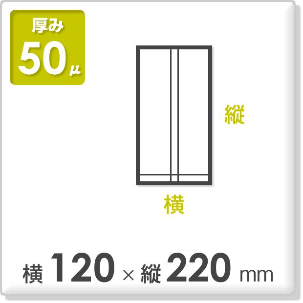 OPP袋 合掌貼 厚み50ミクロン 横120×縦220mm