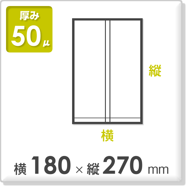 OPP袋 合掌貼 厚み50ミクロン 横180×縦270mm