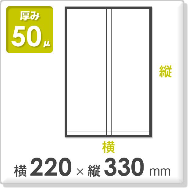 OPP袋 合掌貼 厚み50ミクロン 横220×縦330mm