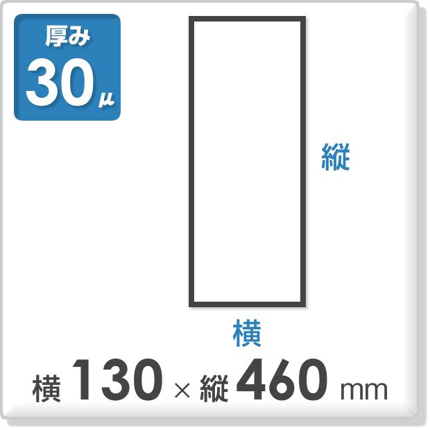 OPP袋 サイドシールタイプ 厚み30ミクロン 横130×縦460mm