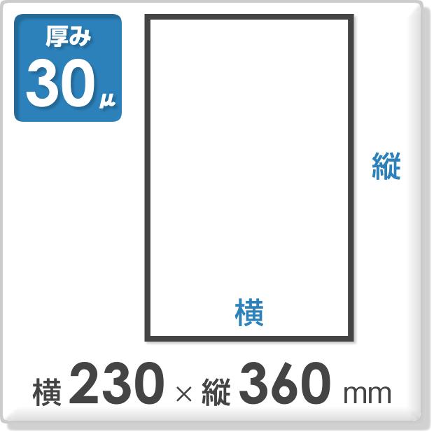 OPP袋 サイドシールタイプ 厚み30ミクロン 横230×縦360mm