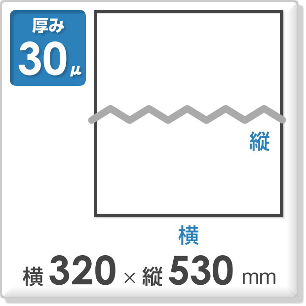 OPP袋 サイドシールタイプ 厚み30ミクロン 横320×縦530mm
