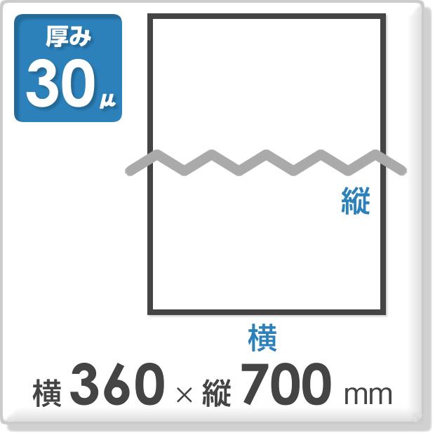 OPP袋 サイドシールタイプ 厚み30ミクロン 横360×縦700mm