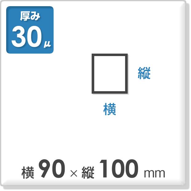 OPP袋 サイドシールタイプ 厚み30ミクロン 横90×縦100mm