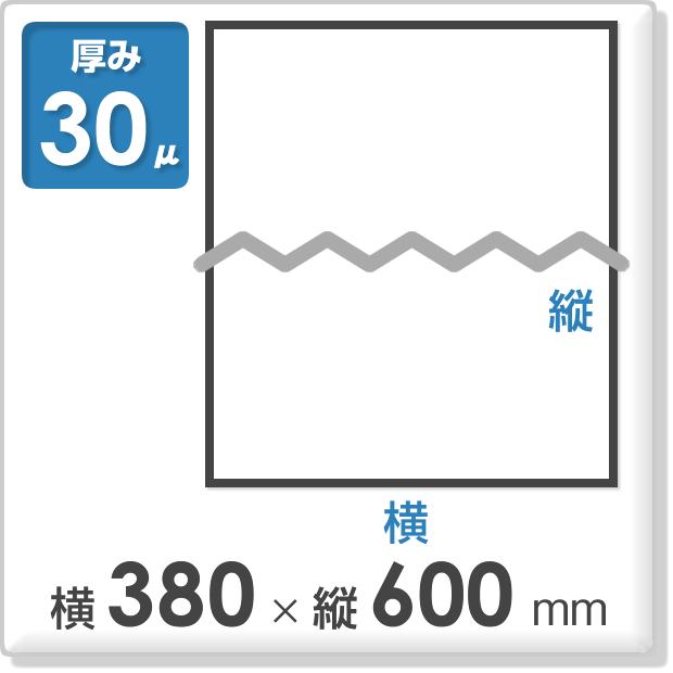 OPP袋 サイドシールタイプ 厚み30ミクロン 横380×縦600mm