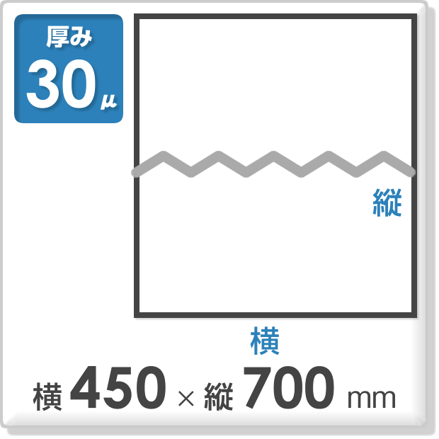 OPP袋 サイドシールタイプ 厚み30ミクロン 横450×縦700mm