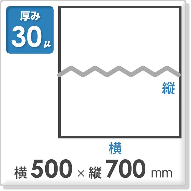 OPP袋 サイドシールタイプ 厚み30ミクロン 横500×縦700mm