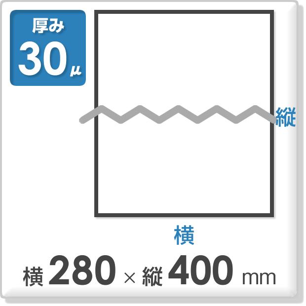 OPP袋 サイドシールタイプ 厚み30ミクロン 横280×縦400mm