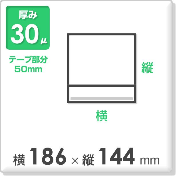 OPP袋 テープ付タイプ 厚み30ミクロン 横186×縦144mm(PS3ソフト用)