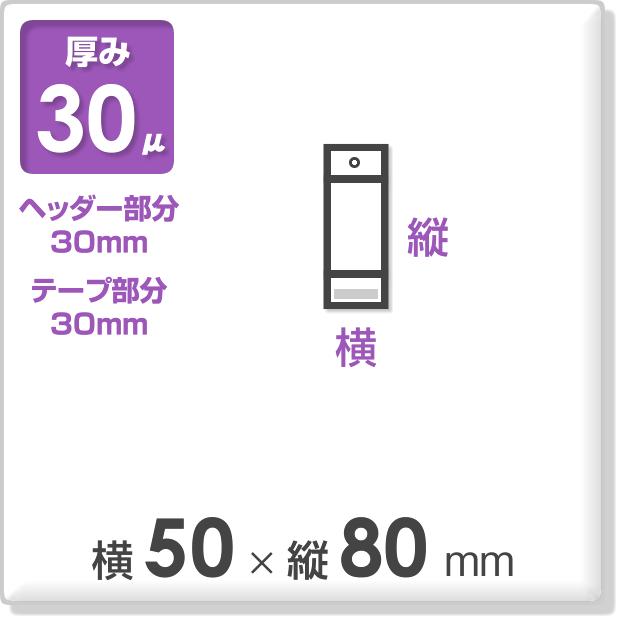 OPP袋 テープ・ヘッダー付 厚み30ミクロン 横50×縦80mm