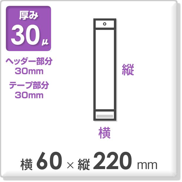 OPP袋 テープ・ヘッダー付 厚み30ミクロン 横60×縦220mm