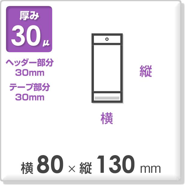 OPP袋 テープ・ヘッダー付 厚み30ミクロン 横80×縦130mm