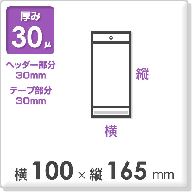 OPP袋 テープ・ヘッダー付 厚み30ミクロン 横100×縦165mm