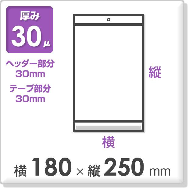 OPP袋 テープ・ヘッダー付 厚み30ミクロン 横180×縦250mm