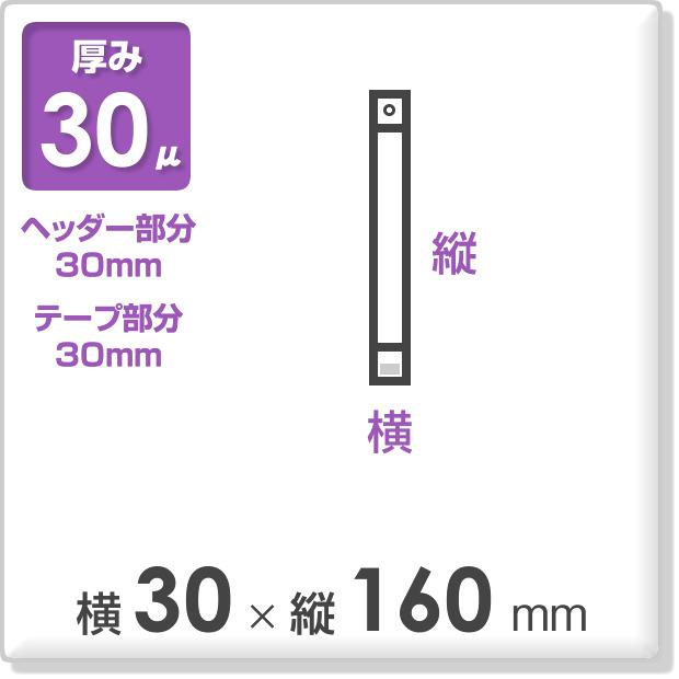 OPP袋 テープ・ヘッダー付 厚み30ミクロン 横30×縦160mm