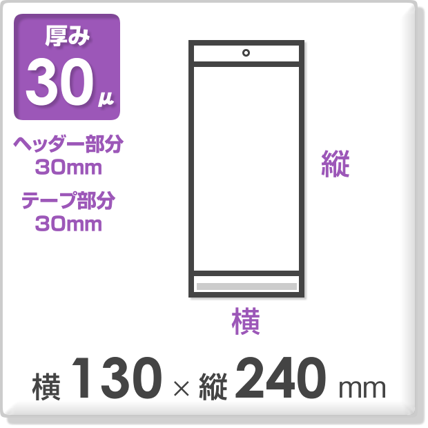 OPP袋 テープ・ヘッダー付 厚み30ミクロン 横130×縦240mm