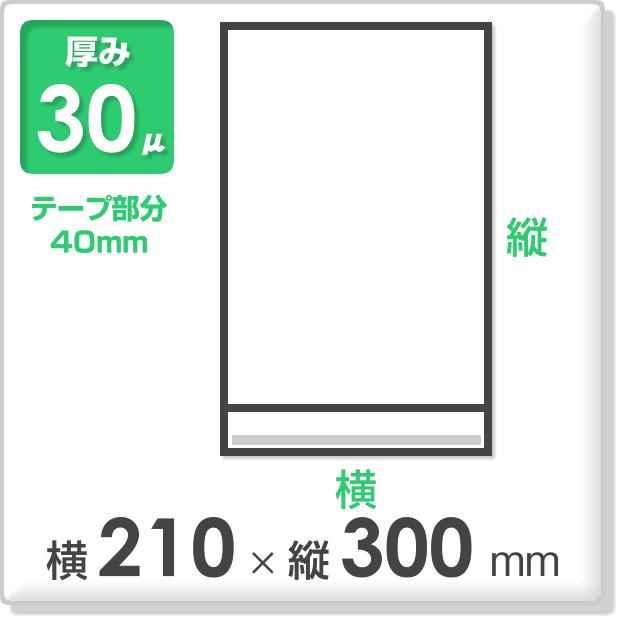OPP袋 テープ付タイプ 厚み30ミクロン 横210×縦300mm