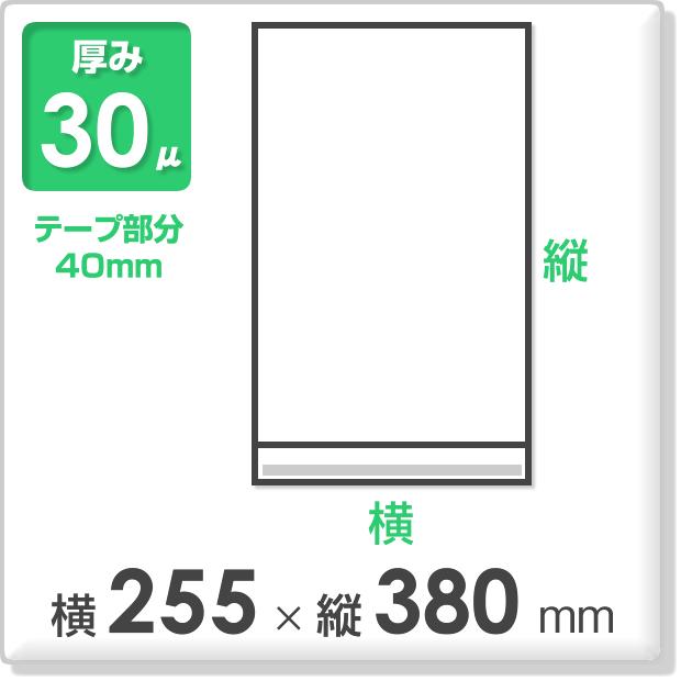 OPP袋 テープ付タイプ 厚み30ミクロン 横255×縦380mm