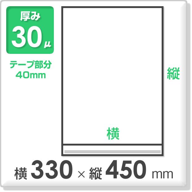 OPP袋 テープ付タイプ 厚み30ミクロン 横330×縦450mm