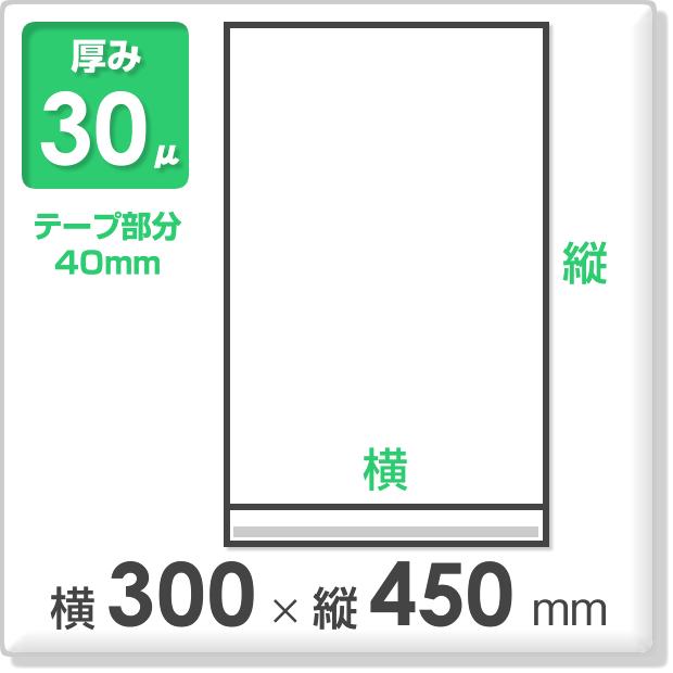 OPP袋 テープ付タイプ 厚み30ミクロン 横300×縦450mm