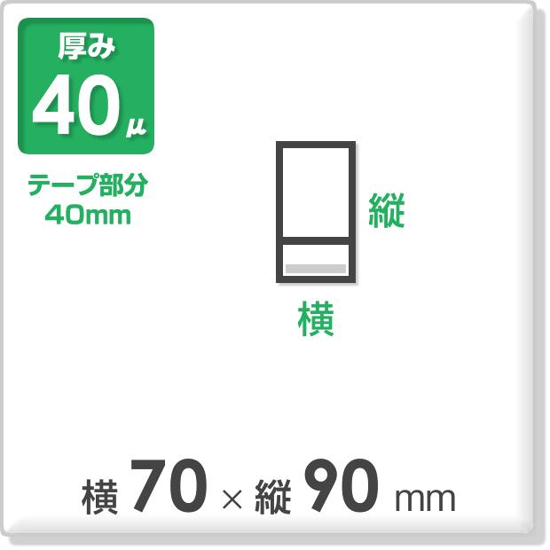 OPP袋 テープ付タイプ 厚み40ミクロン 横70×縦90mm