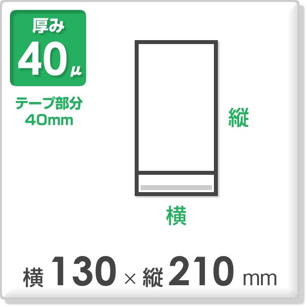 OPP袋 テープ付タイプ 厚み40ミクロン 横130×縦210mm