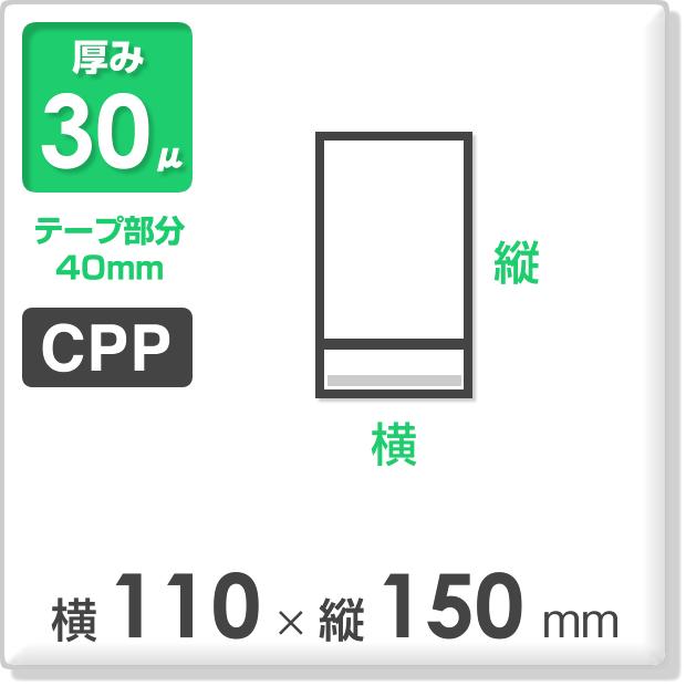 CPP袋 テープ付タイプ 厚み30ミクロン 横110×縦150mm