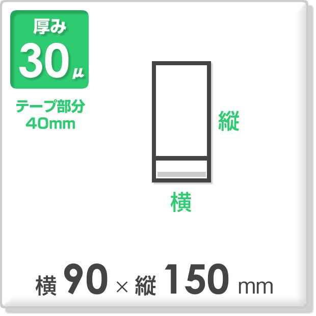 OPP袋 テープ付タイプ 厚み30ミクロン 横90×縦150mm
