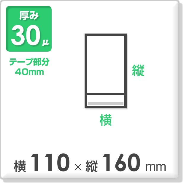 OPP袋 テープ付タイプ 厚み30ミクロン 横110×縦160mm