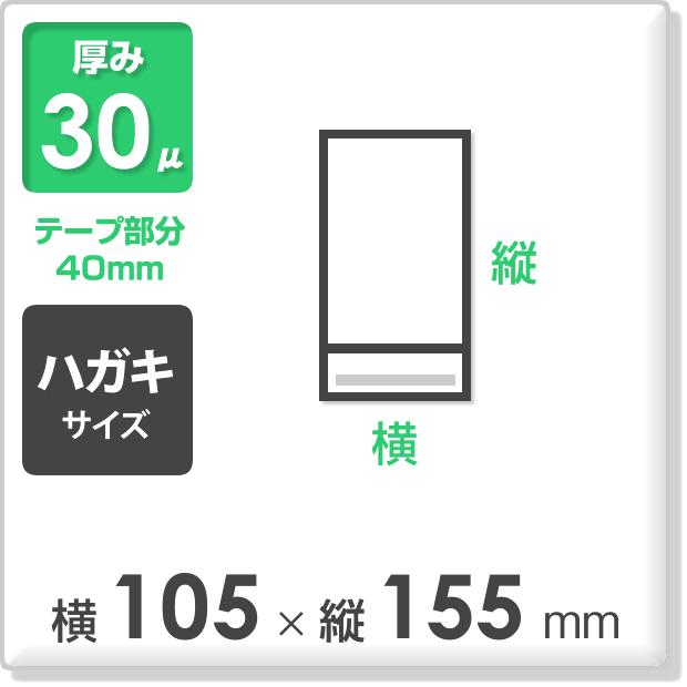 OPP袋 テープ付タイプ 厚み30ミクロン 横105×縦155mm(ハガキ用)