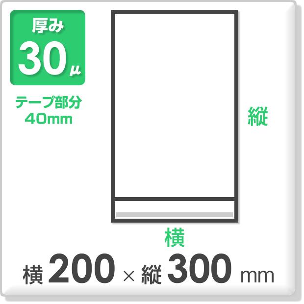 OPP袋 テープ付タイプ 厚み30ミクロン 横200×縦300mm