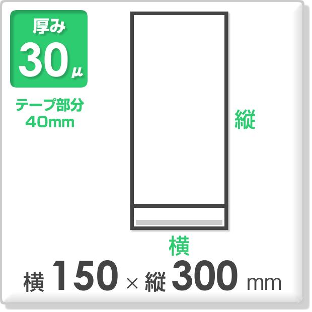 OPP袋 テープ付タイプ 厚み30ミクロン 横150×縦300mm