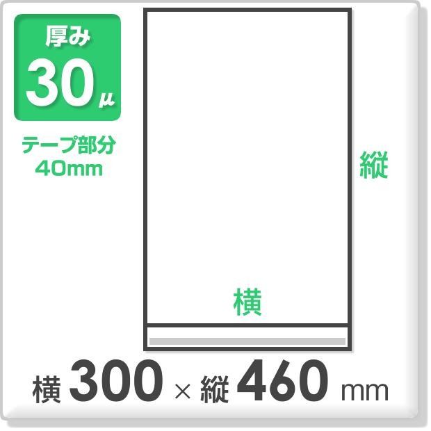 OPP袋 テープ付タイプ 厚み30ミクロン 横300×縦460mm