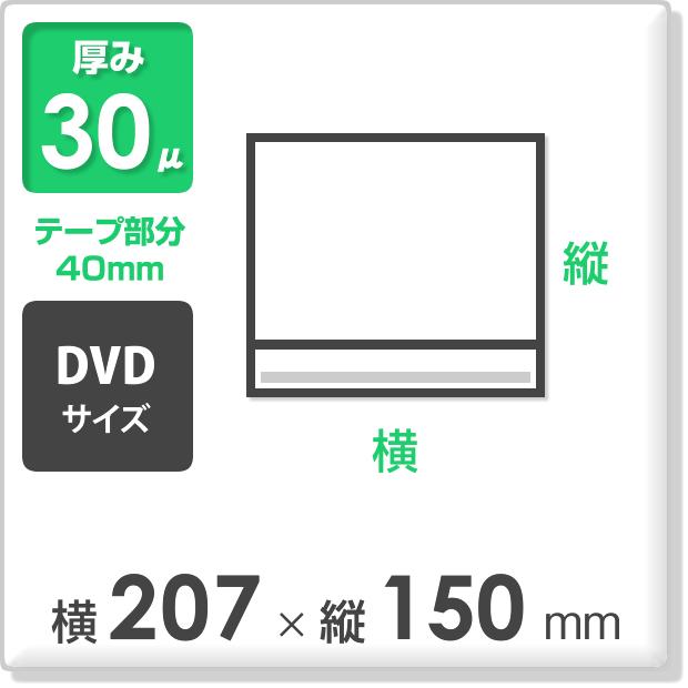 OPP袋 テープ付タイプ 厚み30ミクロン 横207×縦150mm(DVD横型用)