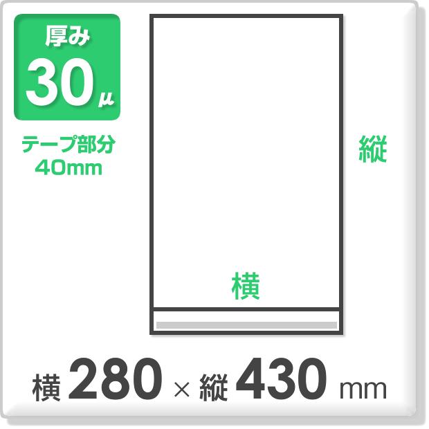 OPP袋 テープ付タイプ 厚み30ミクロン 横280×縦430mm