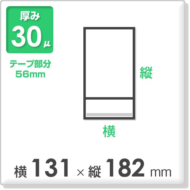 OPP袋 テープ付タイプ 厚み30ミクロン 横131×縦182mm(少年コミック展示用)