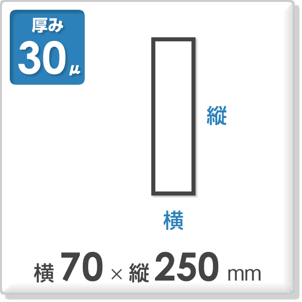 OPP袋 サイドシールタイプ 厚み30ミクロン 横70×縦250mm